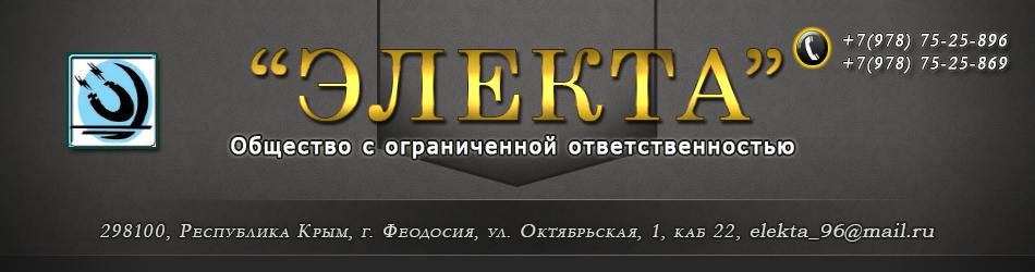 ООО «Электа»